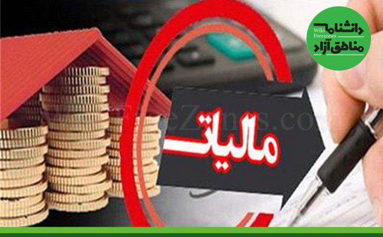 افزایش معافیتهای مالیاتی مناطق آزاد نتیجه نگاههای منطقهای نمایندگان مجلس