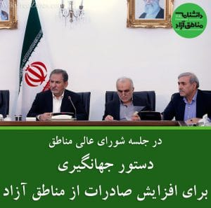 جلسه شورای عالی مناطق آزاد
