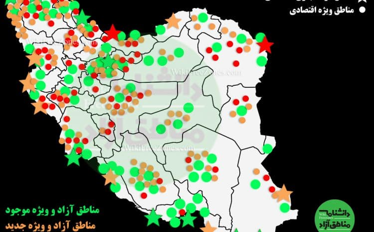 توضیحات دبیرخانه شورای مناطق آزاد در خصوص تصویب مناطق جدید
