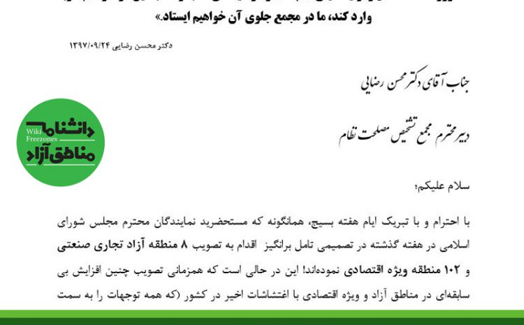 نامه به دبیران شورای نگهبان و مجمع تشخیص و اعتراض قرارگاه ملی مبارزه با مفاسد اقتصادی به تصویب افزایش مناطق آزاد