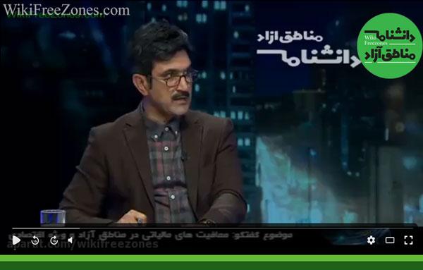 عملکرد مناطق آزاد از زبان ناصر خرمالی