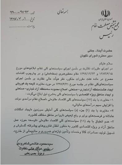 اعاده مجمع تشخیص مصلح نظام