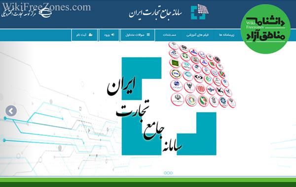 سند: مقررات ثبت سفارش در مناطق آزاد