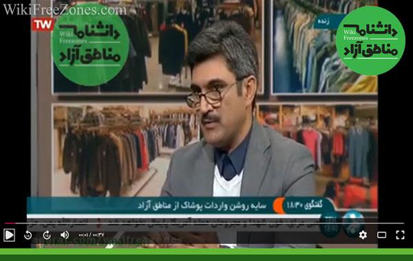 فیلم: انجام ثبت سفارش برای تمامی واردات از جمله پوشاک به مناطق آزاد