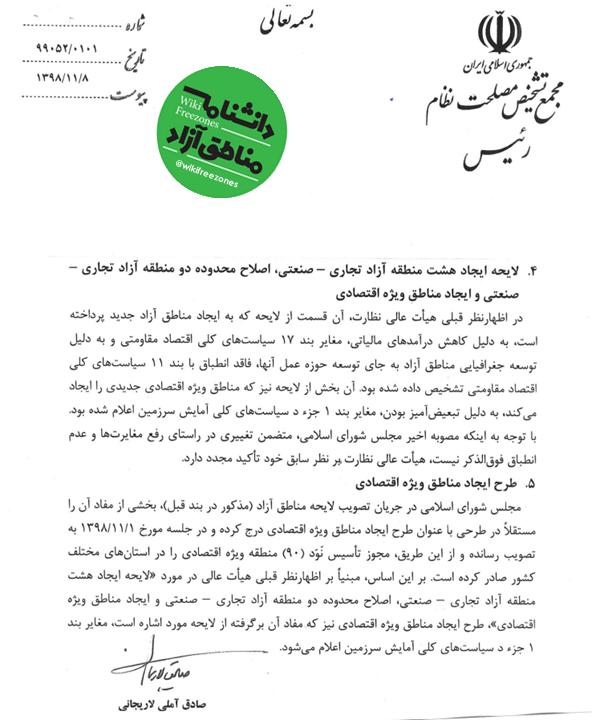 نظر مجمع تشخیص مصلحت نظام درباره مناطق آزاد جدید