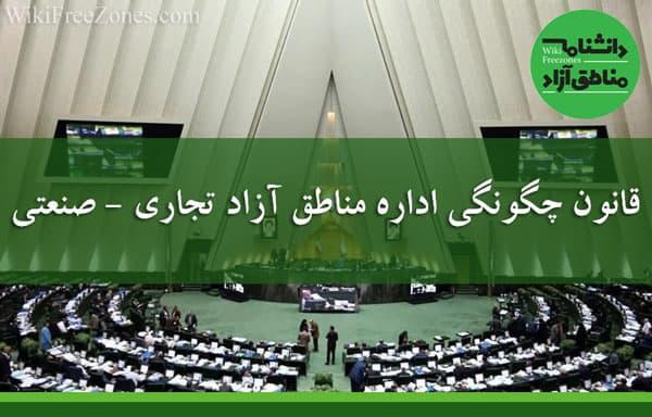قانون چگونگی اداره مناطق آزاد تجاری – صنعتی جمهوری اسلامی ایران