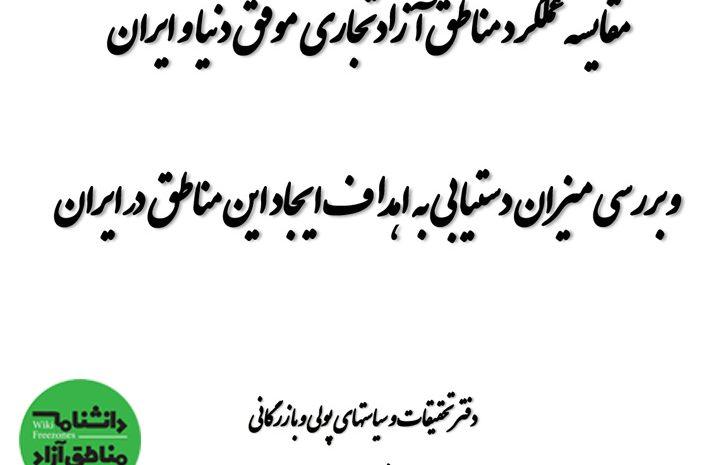 سند: مقایسه عملکرد مناطق آزاد موفق جهان با مناطق آزاد ایران