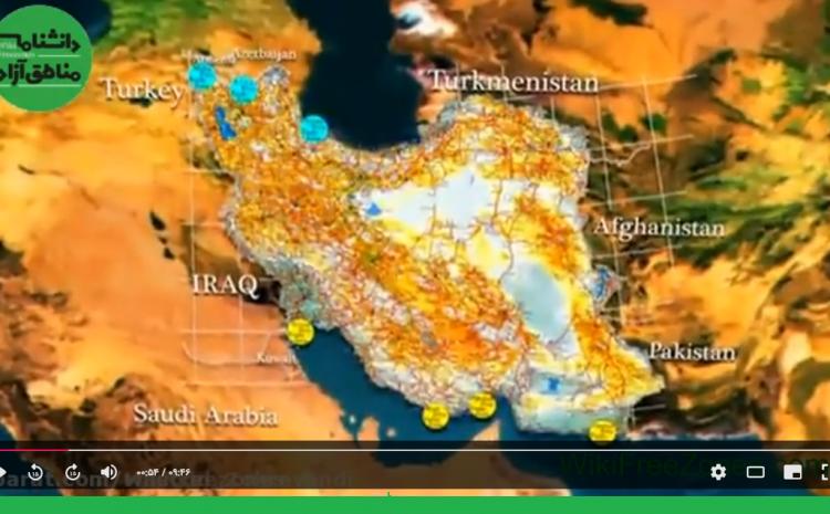 فیلم: معرفی مناطق آزاد ایران به زبان انگلیسی