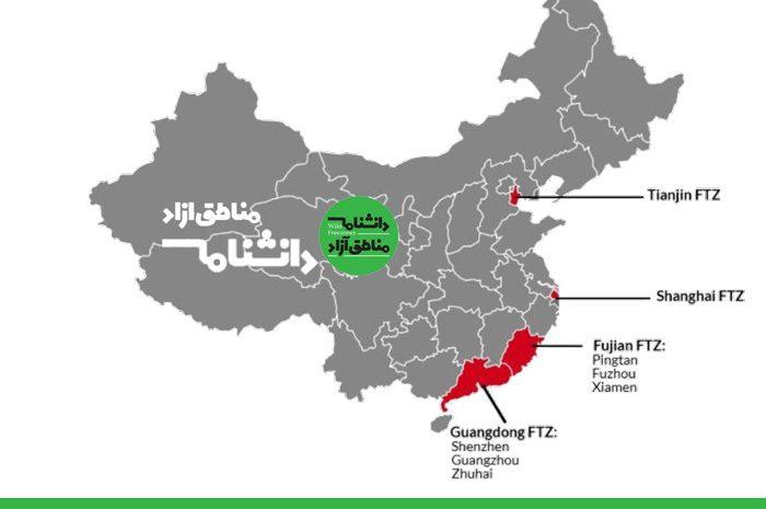 تجربه مناطق آزاد در چین