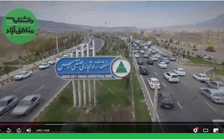 فیلم: آشنایی با منطقه آزاد ارس