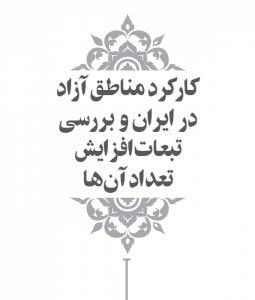 سند: کارکرد مناطق آزاد در ایران و بررسی تبعات افزایش تعداد آنها
