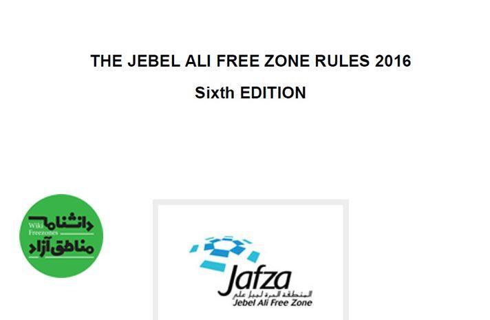 سند: قوانین منطقه آزاد جبل علی (نگارش ششم)