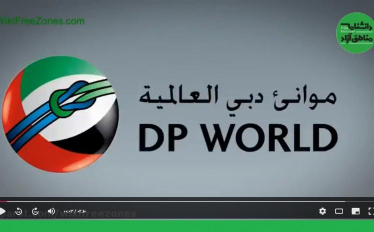 منطقه آزاد جبل علی در امارات متحده عربی