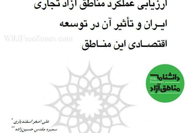 سند: ارزیابی عملکرد مناطق آزاد تجاری ایران و تأثیر آن در توسعه اقتصادی این مناطق