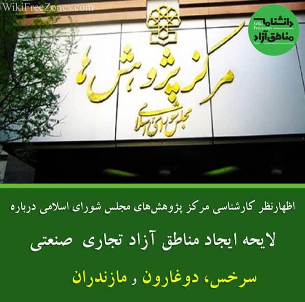 اظهار-نظر-مرکزپژوهشهای-مجلس-منطقه-آزاد-مازندران-و-سرخس-و-دوغارون