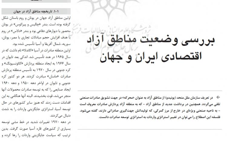 سند: بررسی وضعیت مناطق آزاد ایران و جهان