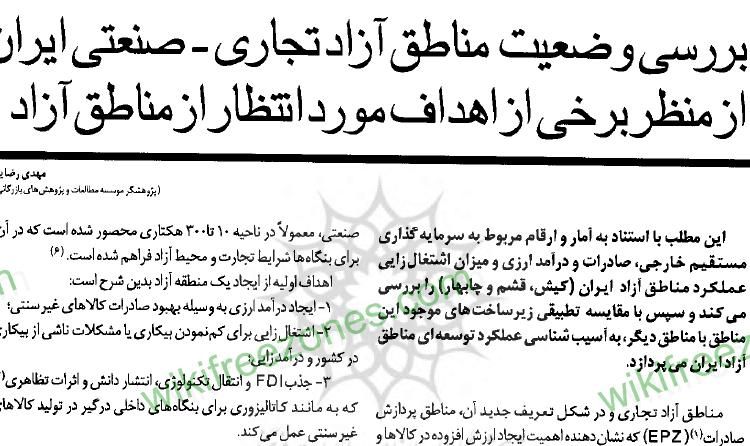سند: مناطق آزاد از منظر برخی اهداف