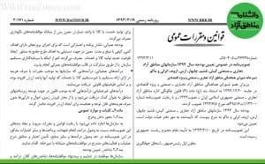 سند: بودجه مناطق آزاد از سال ۹۰ تا ۹۸
