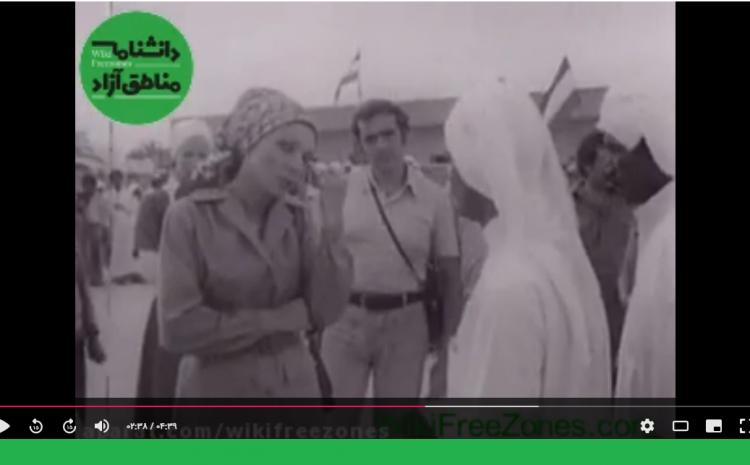 فیلم: تاریخچه منطقه آزاد کیش