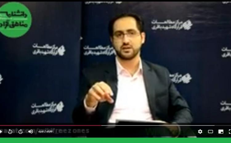 فیلم: بررسی تجربه مناطق آزاد در ایران