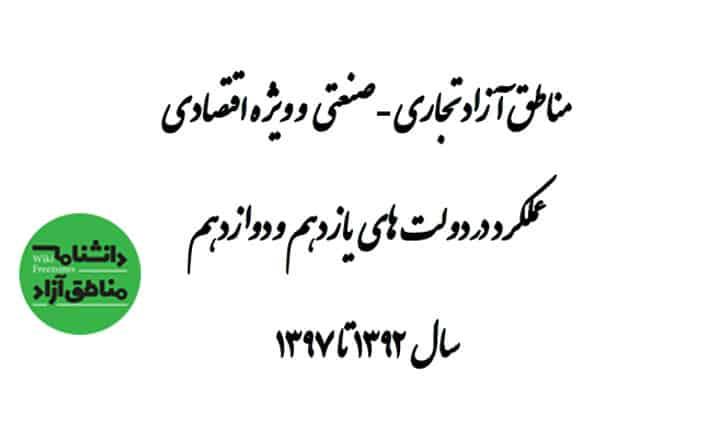 سند: دانلود فایل عملکرد مناطق آزاد و مناطق ویژه از سال ۹۲ تا ۹۷
