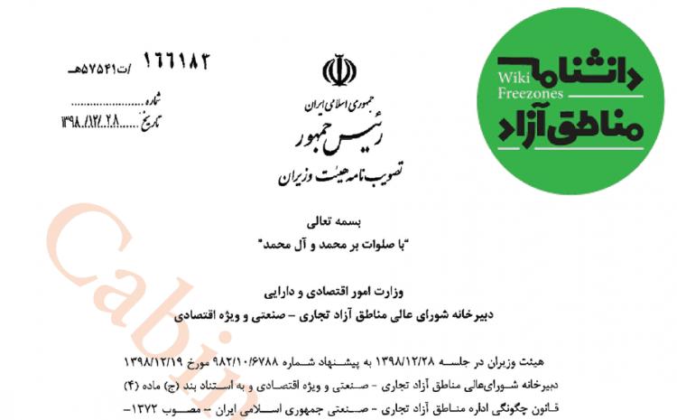 سند: مصوبه هیئت وزیران بودجه سال ۱۳۹۹ سازمان های مناطق آزاد