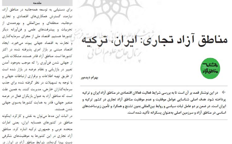 سند: مناطق آزاد تجاری ایران، ترکیه