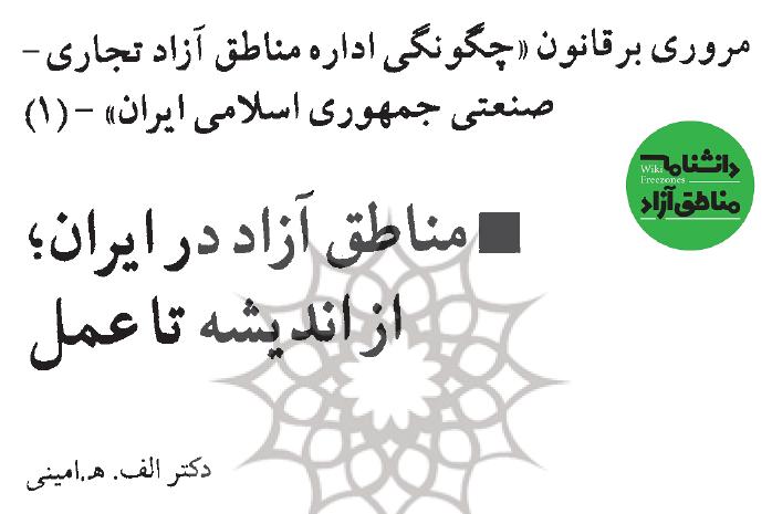 سند: مناطق آزاد درایران از اندیشه تا عمل