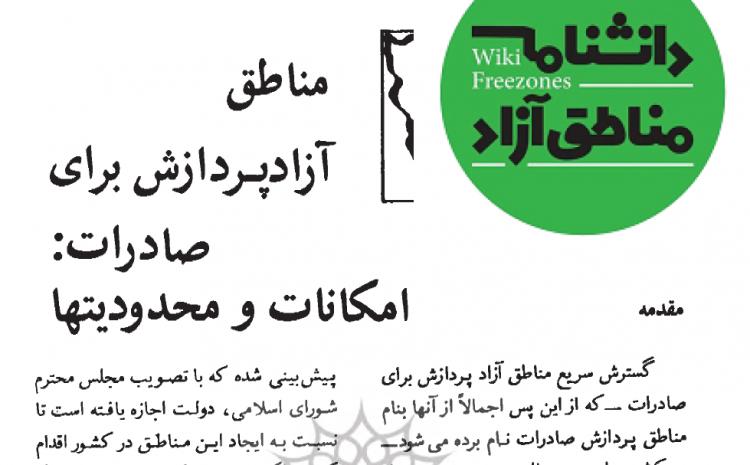 سند: مناطق آزاد پردازش برای صادرات