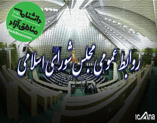 پاسخ روابط عمومی مجلس به روشنگریهای احمد توکلی