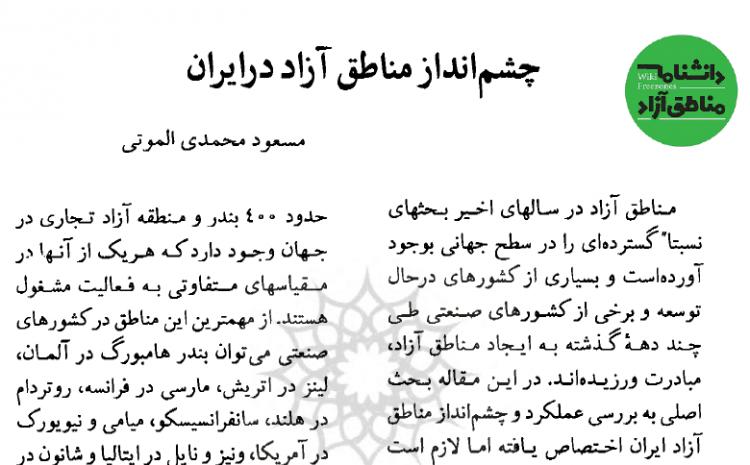سند: چشم انداز مناطق آزاد درایران