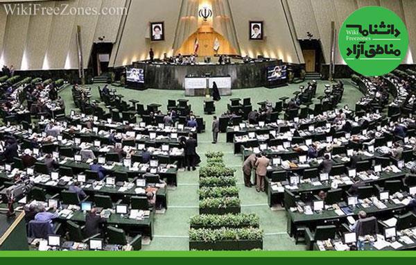 کمیسیون اقتصادی ایرادات شورای نگهبان درباره ایجاد مناطق آزاد تجاری را نپذیرفت