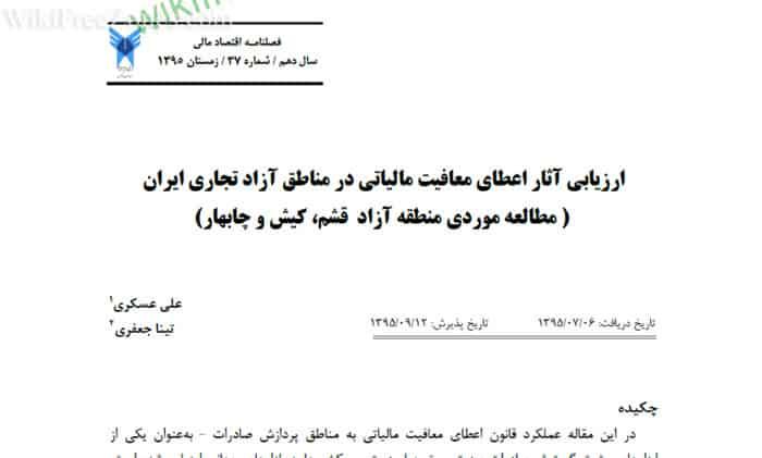 سند: ارزیابی آثار اعطای معافیت مالیاتی در مناطق آزاد تجاری ایران
