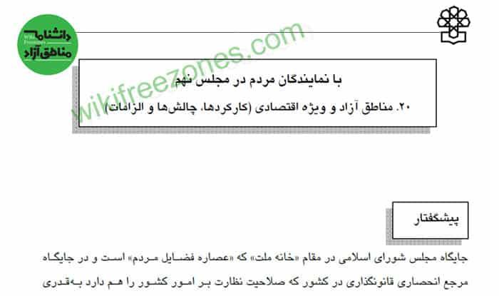 سند: با نمایندگان مردم در مجلس نهم / مناطق آزاد و ویژه اقتصادی