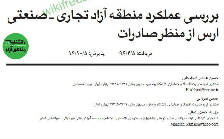 سند: بررسی عملکرد منطقه آزاد تجاری _ صنعتی ارس از منظر صادرات