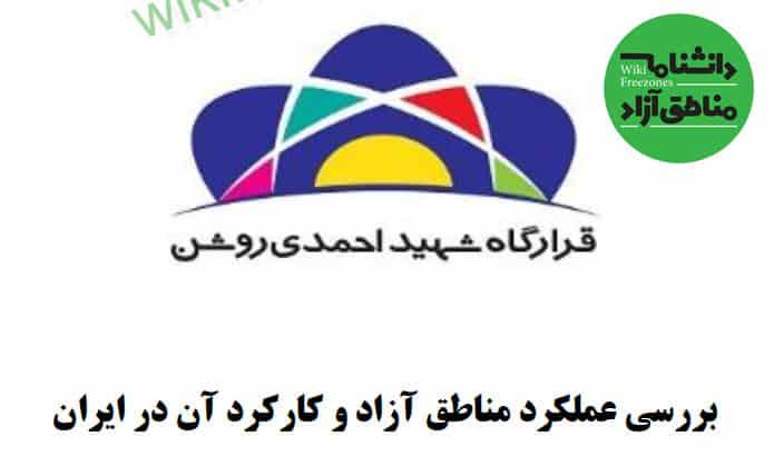 سند: بررسی عملکرد مناطق آزاد و کارکرد آن در ایران