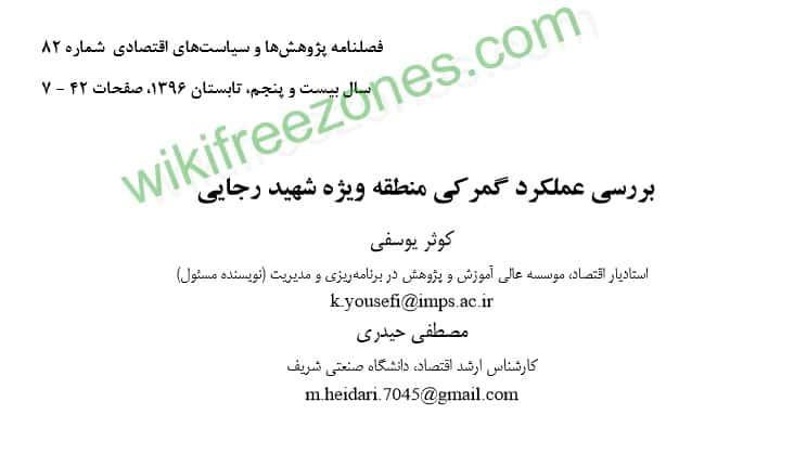 سند: بررسی عملکرد گمرکی منطقه ویژه شهید رجایی