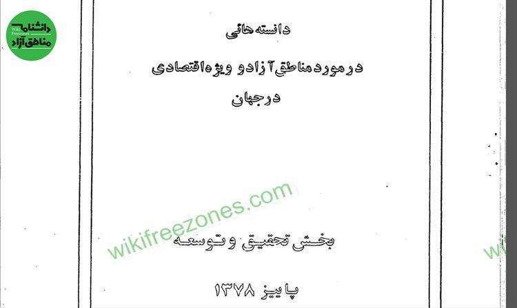 سند: دانسته هایی از مناطق آزاد و ویژه اقتصادی در جهان
