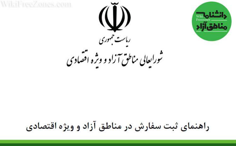 سند: راهنمای ثبت سفارش در مناطق آزاد و ویژه اقتصادی