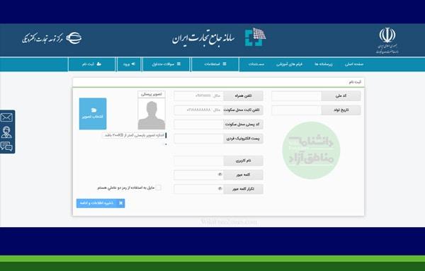 راهنمای ثبت سفارش مناطق آزاد و ویژه اقتصادی