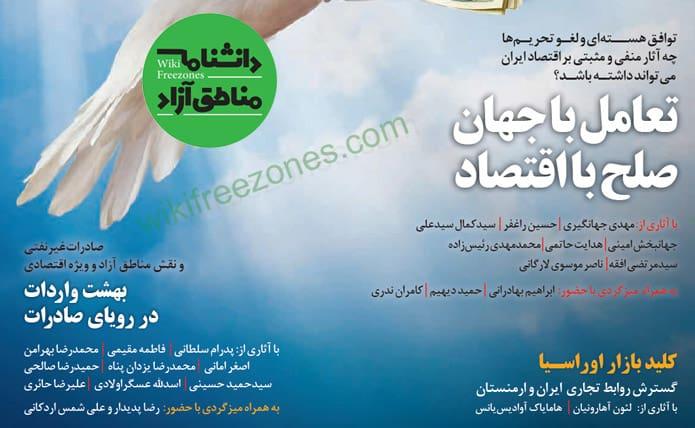 سند: تعامل با جهان، صلح با اقتصاد / صادرات غیرنفتی و نقش مناطق آزاد و ویژه اقتصادی
