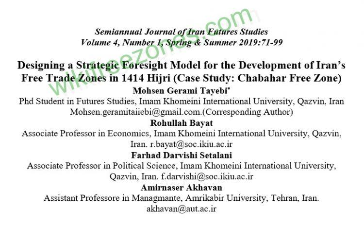 سند: طراحی مدل پیش بینی استراتژیک برای توسعه مناطق آزاد تجاری ایران در سال ۱۴۱۴