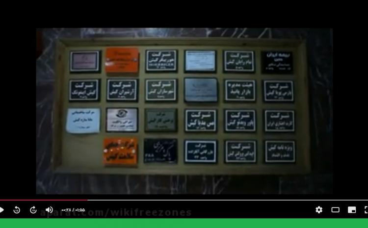 فیلم: یقهسفیدان فرار مالیاتی؛ شرکتهای صوری در مناطق آزاد