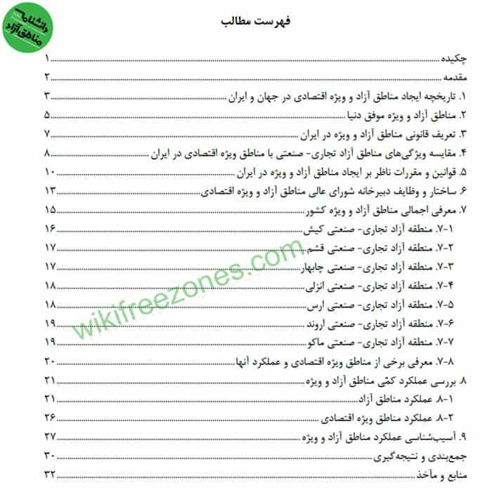 فهرست-سند-نمایندگان-مجلس-دهم-و-مناطق-آزاد