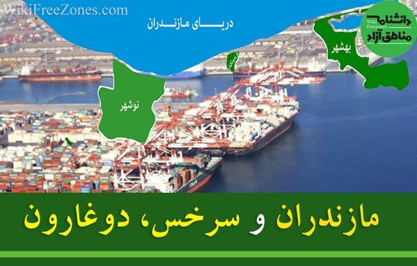 لایحه منطقه آزاد مازندران و منطقه آزاد سرخس دوغارون تصویب شد