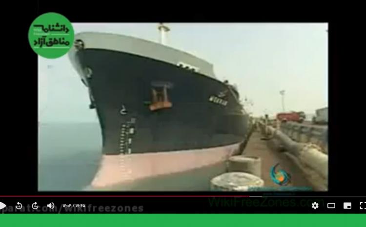 فیلم: معرفی مناطق آزاد ایران