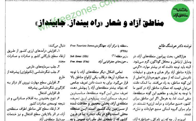 """سند: مناطق آزاد و شعار """"راه بینداز جابینداز"""""""