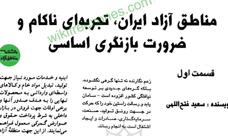 سند: مناطق آزاد ایران تجربهای ناکام و ضرورت بازنگری اساسی