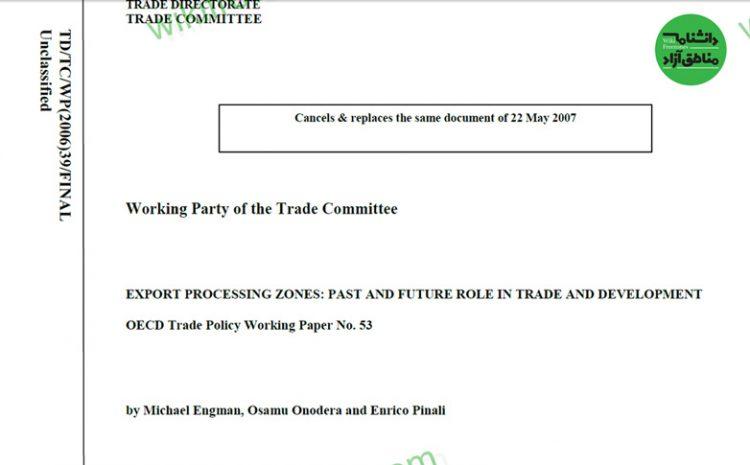 سند: مناطق پردازش صادرات: نقش گذشته و آینده در تجارت و توسعه