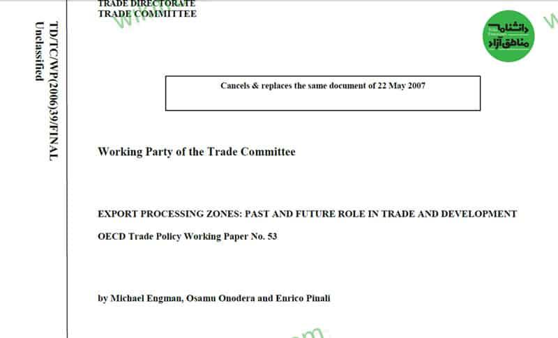 مناطق-پردازش-صادرات-OECD